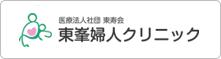医療法人社団 東寿会 東峯婦人クリニック